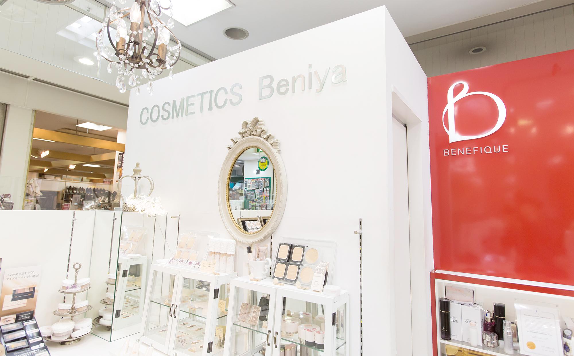 cosmetics ベニヤ6