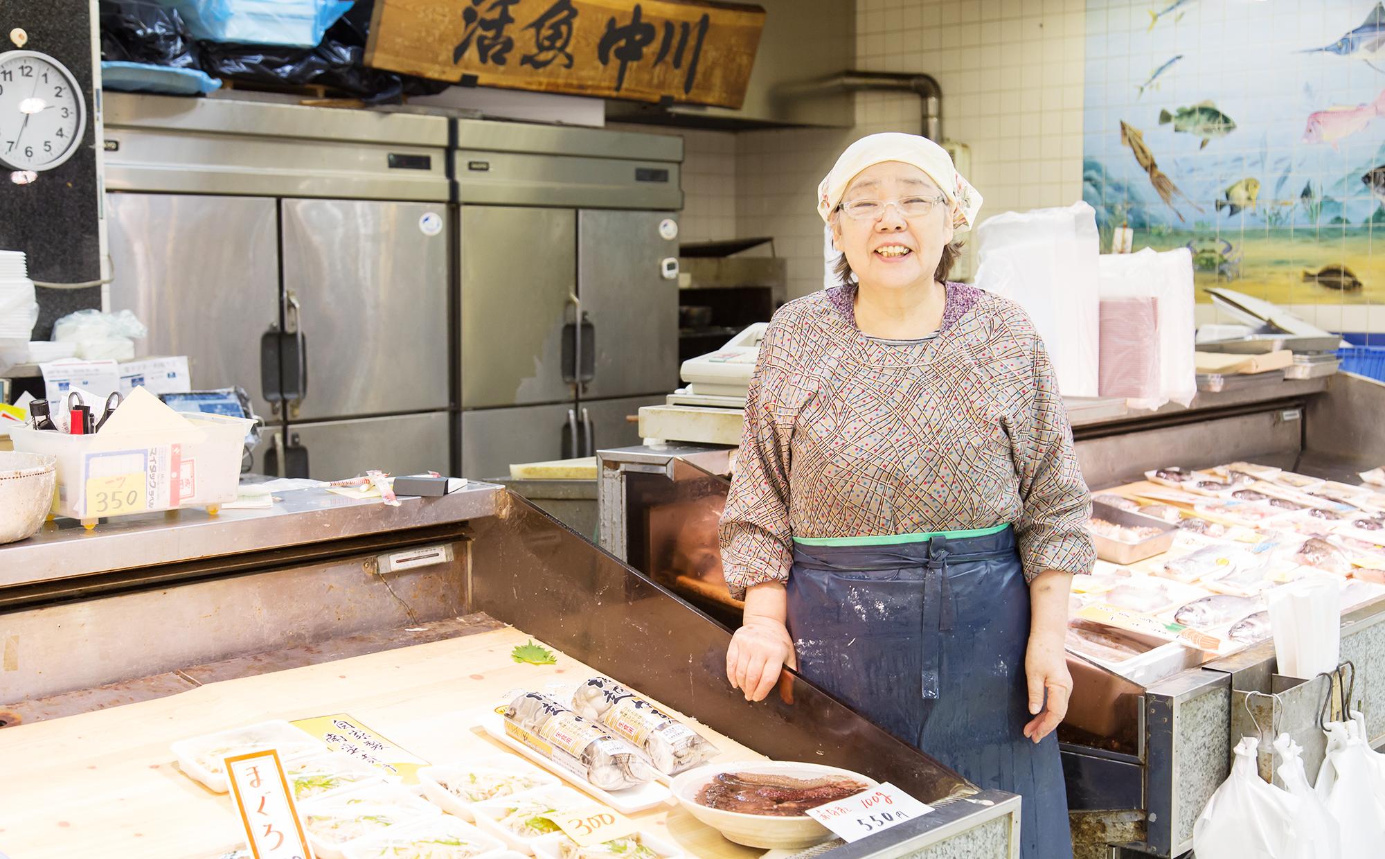 中川鮮魚店