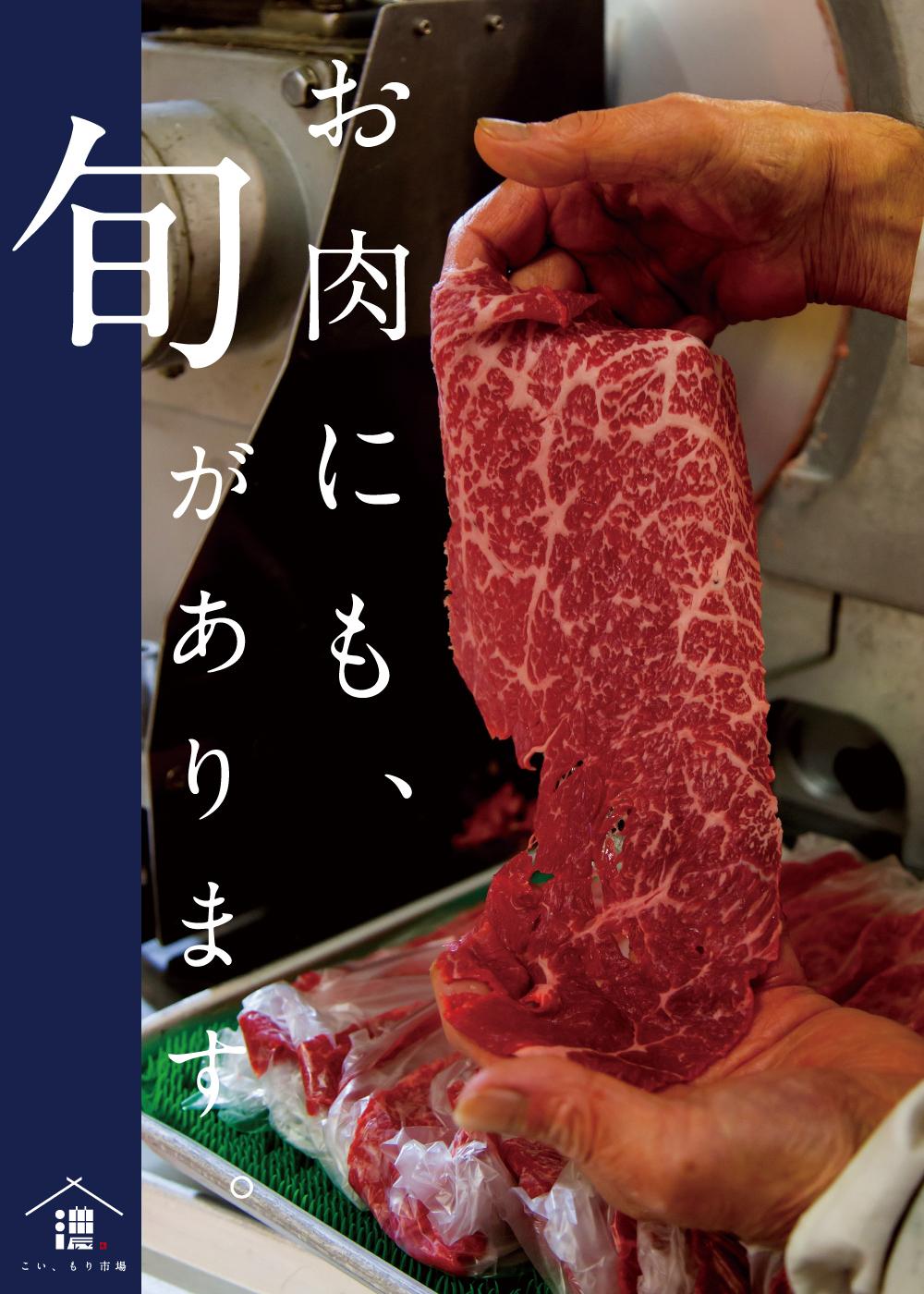 """お肉にも""""旬""""があります。"""